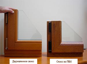 Сравнение деревянных и пластиковых окон под дерево